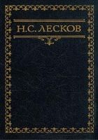 Книга О двенадцати месяцах - Автор Лесков Николай Семёнович