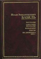 Конармейский дневник 1920 года