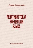 Релятивистская концепция языка