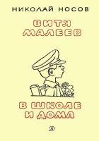 Витя Малеев в школе и дома (илл. А. Каневского)