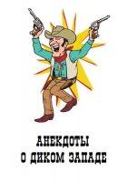 Анекдоты о Диком Западе