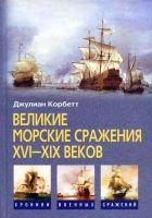 Великие морские сражения XVI–XIX веков