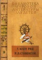 Библиотека мировой литературы для детей, т. 39