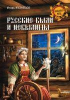 Русские были и небылицы