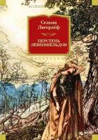 Перстень Левеншельдов (сборник)