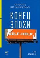 Конец эпохи self-help