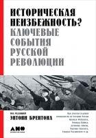 Историческая неизбежность? Ключевые события русско