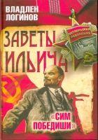 Заветы Ильича.  «Сим победиши»