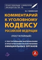 Комментарий к Уголовному кодексу Российской Федера