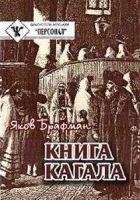 Книга Кагала [3-е изд., 1888 г.]