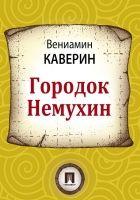 Городок Немухин