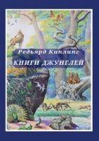 Книга джунглей. Вторая книга джунглей
