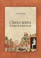 Образ мира в тексте и ритуале