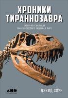 Хроники тираннозавра: Биология и эволюция самого и