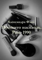 Флид Александра  - Прошито насквозь. Рим. 1990