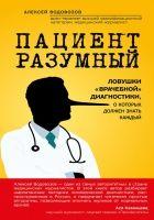 Пациент Разумный: Ловушки «врачебной» диагностики,