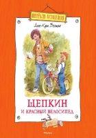 Щепкин и красный велосипед