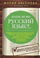 Знаем ли мы русский язык?..