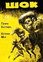 Каттнер Генри  - Шок