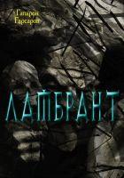 Ламбрант