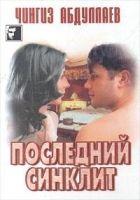 Абдуллаев Чингиз  - Последний синклит