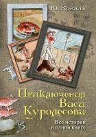 Приключения Васи Куролесова. Все истории в одной к