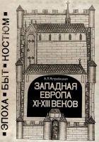 Западная Европа XI—XIII веков. Эпоха, быт, костюм