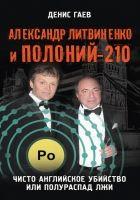 Александр Литвиненко и Полоний-210. Чисто английск