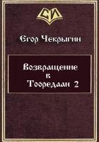 Чекрыгин Егор  - Возвращение в Тооредаан — 2 (СИ)