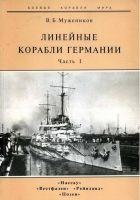 Линейные корабли Германии. Часть I. «Нассау» «Вест