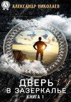 Дверь в Зазеркалье. Книга 1