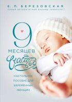 9 месяцев счастья. Настольное пособие для беременн