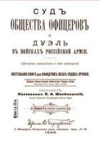 Суд общества офицеров и дуэль в войсках Российской
