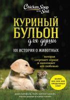 Куриный бульон для души: 101 история о животных (с