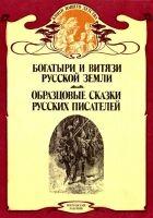 Богатыри и витязи Русской земли. Образцовые сказки