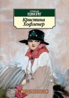 Кристина Хофленер