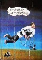Российские фантасмагории