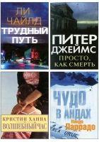 Избранные романы: Трудный путь. Волшебный час. Про