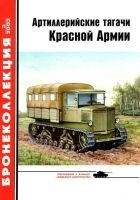 Артиллерийские тягачи Красной Армии. Часть 1