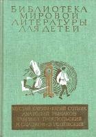 Библиотека мировой литературы для детей (Том 30. К