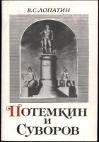 Суворов и Потемкин