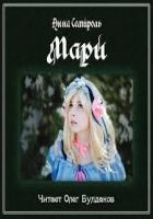 Мари (СИ)