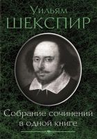 Собрание сочинений в одной книге (сборник)