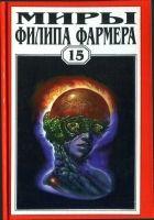 Миры Филипа Фармера. Том 15. Рассказы