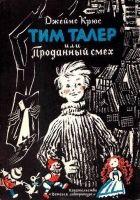 Тим Талер, или проданный смех (Художник Н. Гольц)