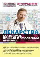 Лекарства. Как выбрать нужный и безопасный препара