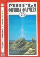 Миры Филипа Фармера. Том 20. Иисус на Марсе