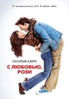 Ахерн Сесилия  - С любовью, Рози