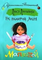 Книга Не называй меня малышкой - Автор Лютикова Люся