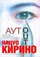 Книга АУТ - Автор Кирино Нацуо
